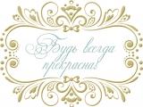 Птица счастья Шери_с надписью_автор Ирина Потанина