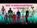Всё о инопланетянах на Земле 4 Программа Дзетов на Земле перезалив
