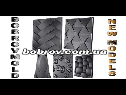 Новые формы для 3D панелей: