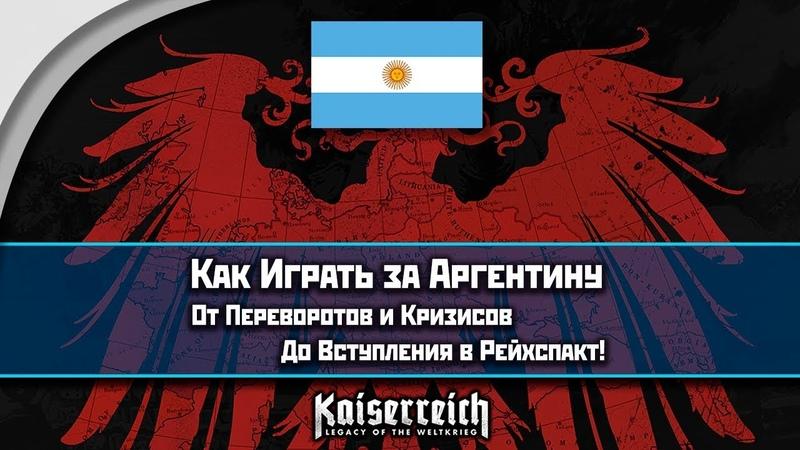 HoI IV Kaiserreich | Гайд за Аргентину! От Переворотов до Вступления в Рейхспакт!