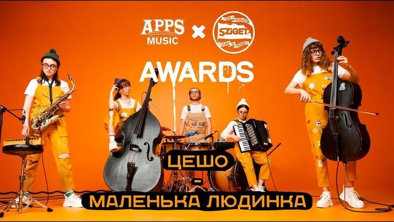 ЦеШо TseSho – Маленька людина (APPS Music SZIGET Awards 2019)