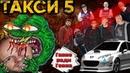 WEBM SHOW 15 Все Киногрехи и Киноляпы ТАКСИ 5