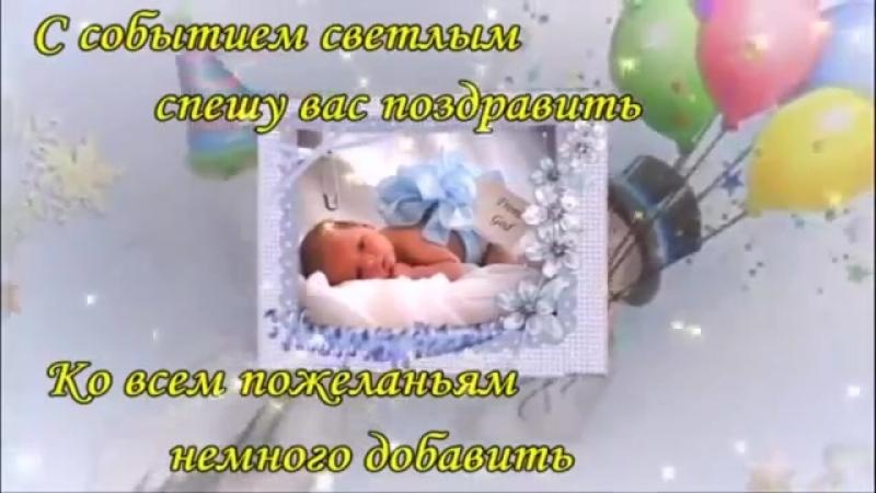 С рождением внука