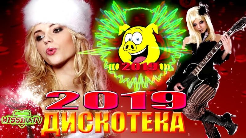 Новогодняя дискотека - Танцуем до рассвета. 2019.