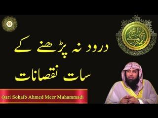 Darood na Parnay ke 7 Nuqsanat by Qari Sohaib Ahmed Meer Muhammadi mp3