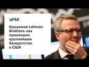 Цепная реакция: история крушения банка Lehman Brothers