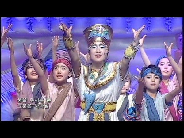 2011 예아단 어린이뮤지컬 '요셉' (JesusI Musical JOSEPH)