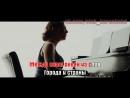 Седокова Анна - Первая любовь Караоке HD Клип
