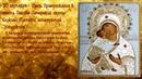 20 октября - День Празднования в честь Псково-Печерской иконы Божией Матери, именуемой Умиление
