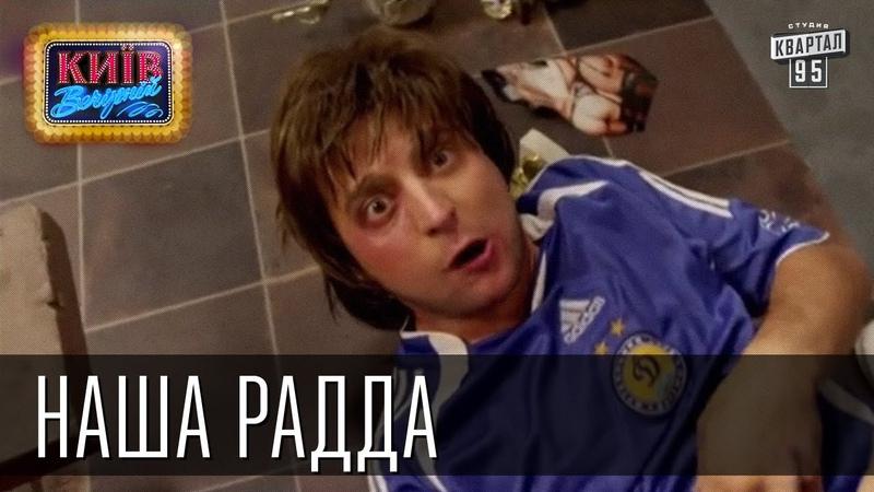 Наша Радда   Пороблено в Украине, пародия 2014