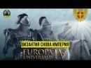 Europa Universalis 4 Европа Универсалис 4 3 Албания и другие это ВИЗАНТИЯ