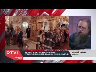 Андрей Кураев об автокефалии....