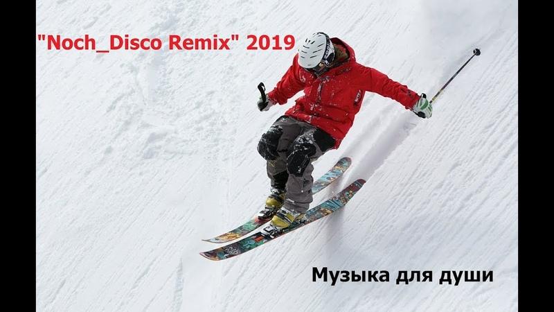 Супер мега новинка Noch_Disco Remix 2019