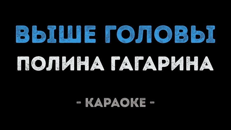 Полина Гагарина - Выше головы (Караоке)