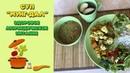 Мунг-дал | Здоровое аюрведическое питание | Рецепт супа