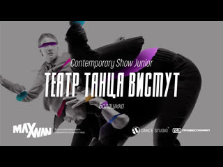 "Maxivan'19 | the 3d place | театр танца ""висмут"" 