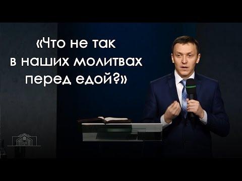 «Что не так в наших молитвах перед едой» —Александр Синицын (10.12.2016)