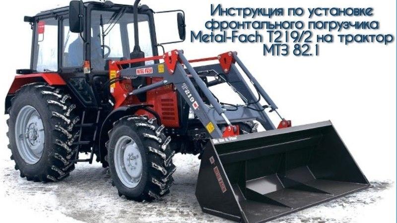 Инструкция по установке погрузчика Metal-Fach T219/2 на трактор МТЗ 82.1