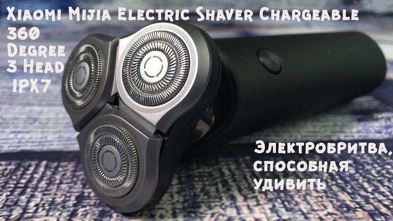 Xiaomi Mijia Electric Shaver II Распаковка II Обзор II Тест II 360 Degree 3 Head IPX7 II Мой выбор