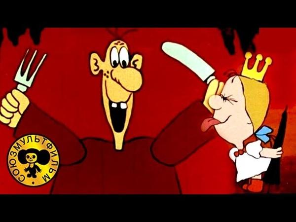 Принцесса и людоед Советские мультфильмы для детей
