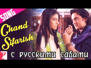 Chand sifarish - full song ¦ fanaa ¦ aamir khan ¦ kajol ¦ shaan ¦ kailash kher (рус.суб.)