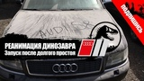 Audi D2 S8 4.2 360 л.c. - РЕАНИМАЦИЯ ДИНОЗАВРА