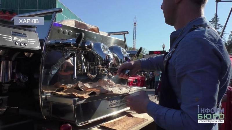 Змагання з присмаком кави у Харкові відбувся Кава Парк