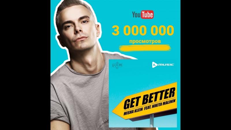 Misha Klein Feat. Nikita Malinin - Get Better   3 000 000 просмотров на You Tube