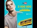 Misha Klein Feat. Nikita Malinin - Get Better | 3 000 000 просмотров на You Tube