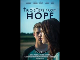 8893-1.Два шага от надежды / Two Steps from Hope (2017) [HD] (х/ф)