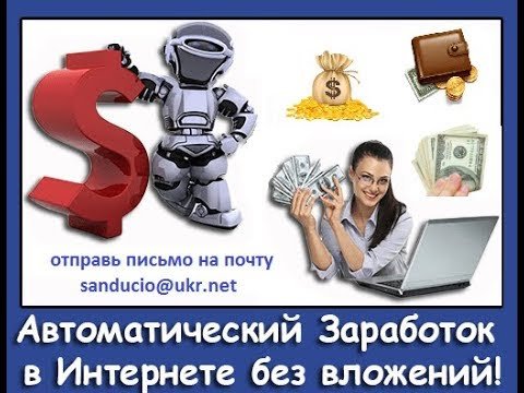 Автоматический заработок без вложений