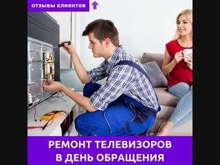 Ремонт цифровой и бытовой техники. Таганрог, С.Шило 196