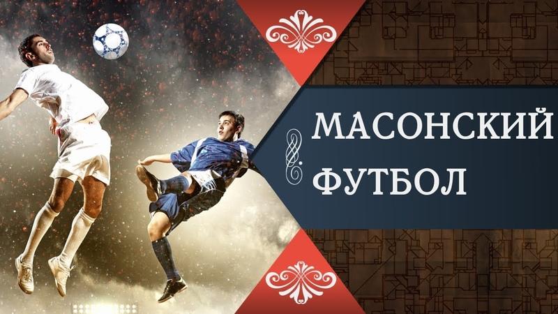 МАСОНСКИЙ ФУТБОЛ. Правда о футболе