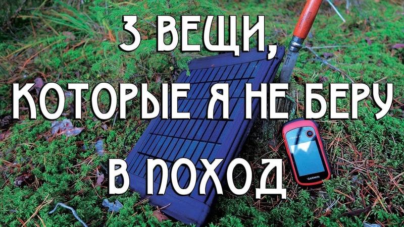 ТРИ ВЕЩИ, КОТОРЫЕ Я НЕ БЕРУ В ПОХОД 2