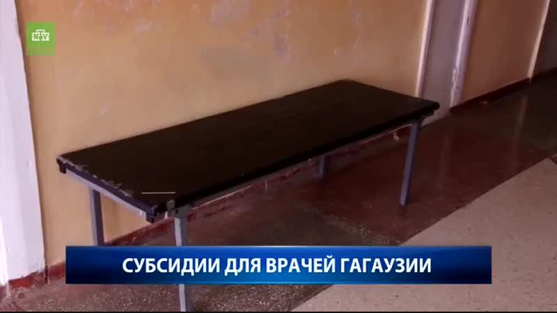 НТВ Молдова На работу в медучреждения Гагаузии врачей будут привлекать финансово mp4