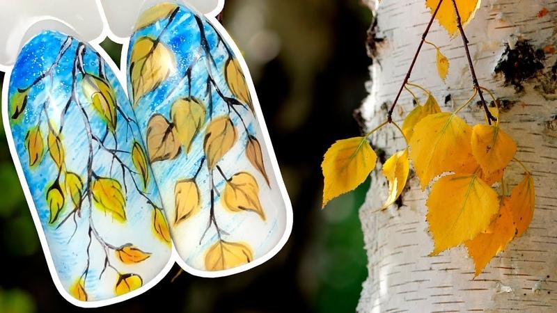 🍂 Поздняя Осень 🍂 Осенний Дизайн с Веточкой для Ногтей Гель-лаком / Зимняя Берёза Эффектный Маникюр