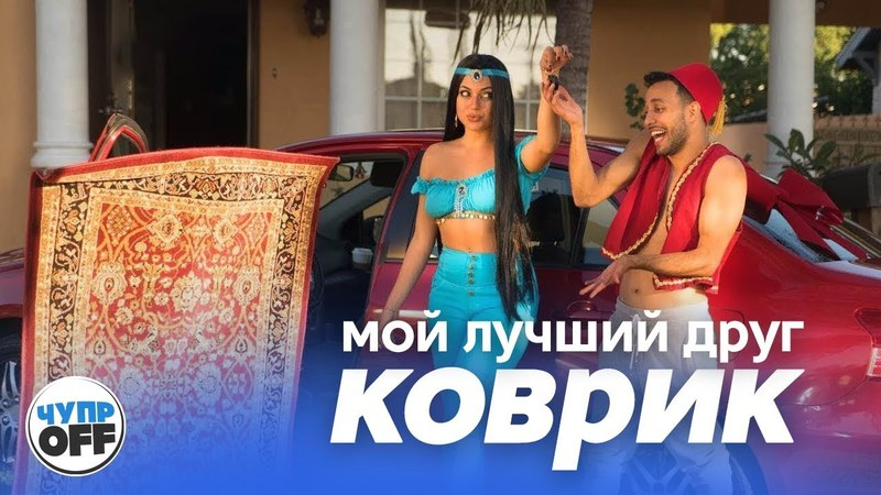 АЛАДДИН КУПИЛ ТАЧКУ Анвар Джибави chuproff