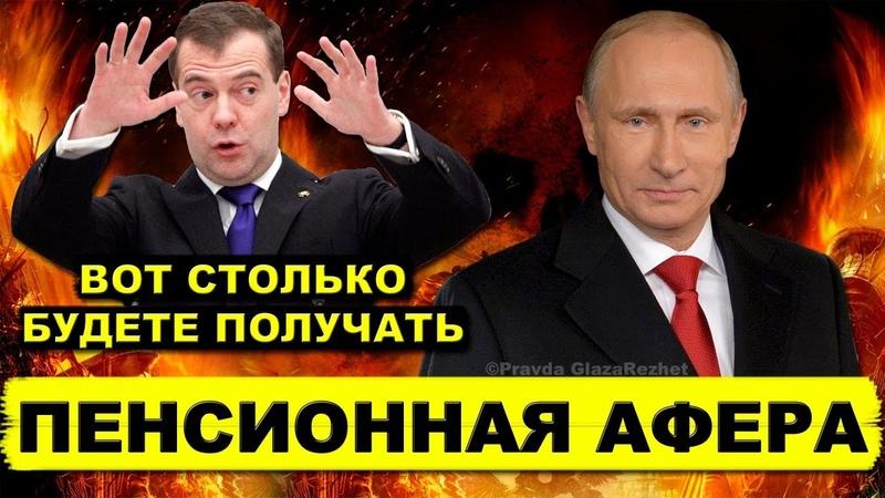 Пенсионная афера или как стригут население России Шокирующие факты о ПФР Pravda GlazaRezhet