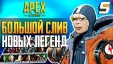 СЛИВ 10 НОВЫХ ЛЕГЕНД в Apex Legends Изображения и 3D модели Ваттсон, Октейн, Крипто, Роуз и др.