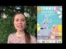 Приглашение на выставку Summer! Хвостофест от Юли Михалковой