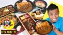Top 7 Japanese Food Bento to buy at Don Quijote Mega Chicken Katsu Curry