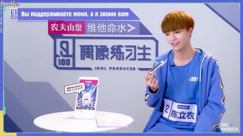 [РУС.САБ.] Idol Producer Чэнь Линун звонит поклоннице