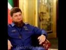 Интервью главы Чеченской Республики про Путина, Сирию и санкции Запада