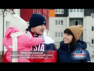 Вячеслав Джалый, вице-чемпион России по киокусинкай каратэ, житель «Мегаполи-Парка»