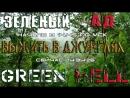Green Hell - Выживание в джунглях амазонки 5 (СТРИМ)