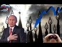 (5) Российская экономика резко сбавила темпы роста . Антисанкции против санкций. - YouTube