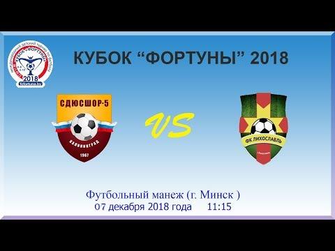 «КУБОК «ФОРТУНЫ» 2018» (U-10), Минск_ 1115