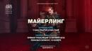 МАЙЕРЛИНГ балет в кинотеатрах. Королевский оперный театр сезон 2018-19