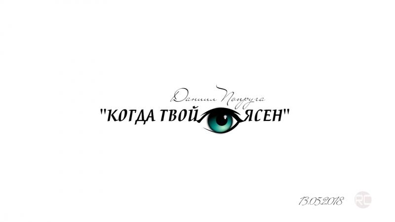 Даниил Попруга - Когда твой глаз ясен (трейлер)