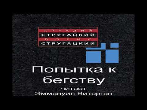 Аркадий и Борис Стругацкие Попытка к бегству, аудиокнига